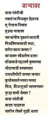 marathi free essays on mahatma gandhi essay in marathi language
